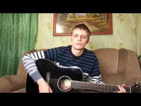 Одинокий демон - аккорды для гитары, текст песни, mp3, видео