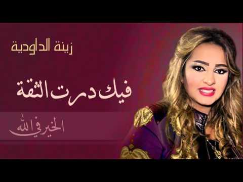 Zina Daoudia - Fik Dert Teqa (Official Audio) | زينة الداودية - فيك درت الثقة