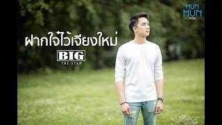 ฝากใจ๋ไว้เจียงใหม่ – Big The Star [Official Lyrics]