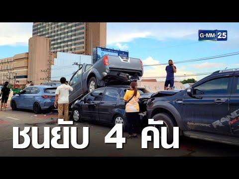 รถชนท้ายพังยับ 4 คันรวดกลางสะพานสูง | เจาะข่าวค่ำ | GMM25