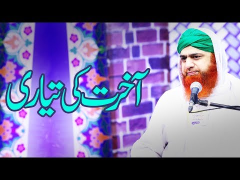 Best Islamic Speech | Akhirat Ki Tayari | Haji Imran Attari | Madani Channel