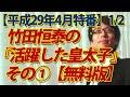 【名作特番を一部公開!】史上、活躍した皇太子1/2(H29.4月収録) 竹田恒泰チャンネル2