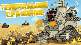 Генеральное сражение - Мультики про танки