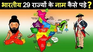 भारत के 29 राज्यों के नाम कैसे रखे गए? How the names of Indian states were kept