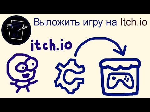Как выложить игру на Itch.io (Ответы на вопросы №1)