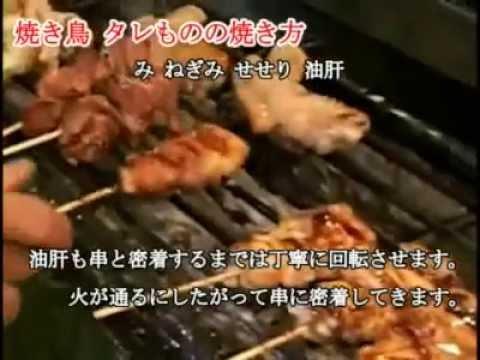 とり梅 紀州備長炭で焼く焼き鳥の焼き方 video hd / mp3 High Quality