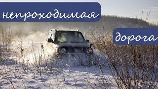 Непроходимая Русская дорога! Русский остров.