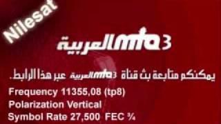 الفضائية الاسلامية الاحمدية MTA3 العربية على النايل سات