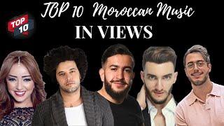 TOP 10 MOROCCAN MUSIC IN VUES - أفضل 10 أغاني مغربية في المشاهدات
