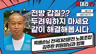 특집 탁대리라이브 전국대리운전노동조합 김주환위원장님과 …