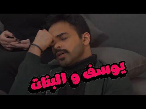 الحلقة 15 || دمي ذهب 👑 ج5 || يوسف المحمد - مسلسل #يوسف_والبنات