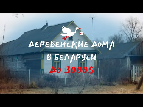 Как получить дом в деревне бесплатно беларусь