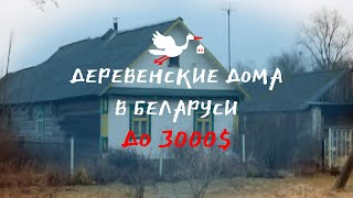 Выбираем дом в деревне до 3000  Цены и обзор домов на продажу в Беларуси
