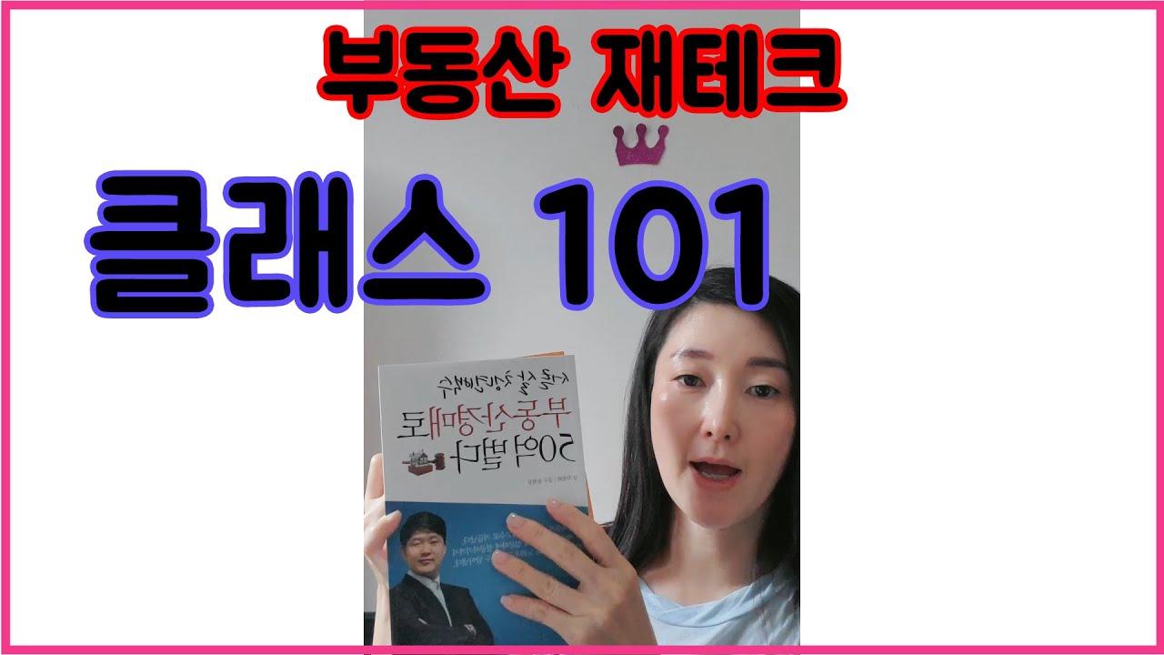 클래스101 부동산 재테크공부 - 신사임당채널 Art story 아트스토리