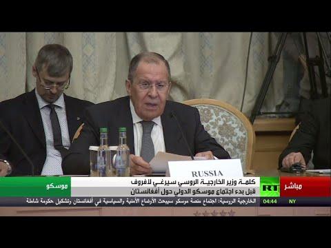 كلمة لافروف في مستهل اجتماعات -صيغة موسكو- الخاصة بـ أفغانستان بمشاركة ممثلي حركة طالبان