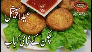 Chicken Shami Kabab چکن کے شامی کباب Eid Special Recipe (Punjabi Kitchen)