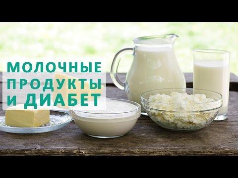 Можно ли при сахарном диабете молоко творог