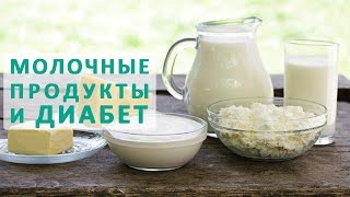 Кисломолочные продукты при диабете