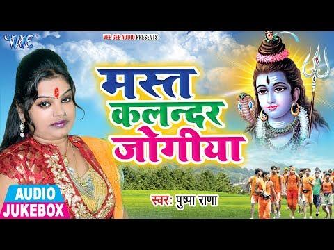 Pushpa Rana (2018) सुपरहिट काँवर गीत - Mast Kalandr Jogiya - Bhojpuri Kanwar Geet - Audio Jukebox