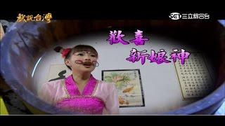 戲說台灣  綜合  20161127 歡喜新娘神