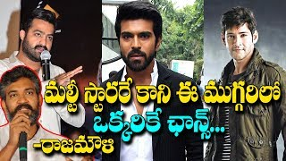 Who is the Lucky Star in Rajamouli's Upcoming Film? | Mahesh babu | Jr NTR | Ram Charan