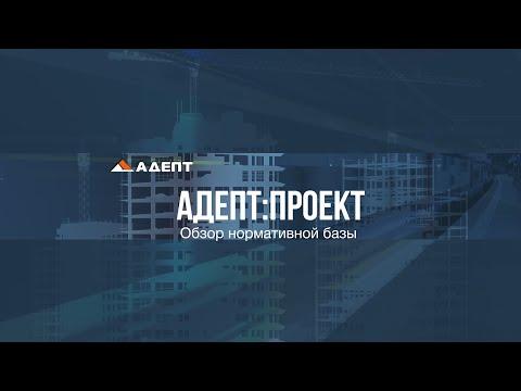 Обзор нормативной базы в программе Адепт:Проект