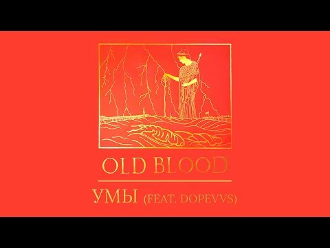 Boulevard Depo - Умы (feat. DopeVvs) | Official Audio