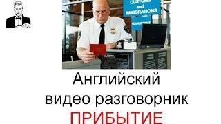 ПРИБЫТИЕ русско-английский разговорник