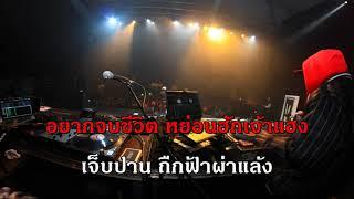 นางฟ้าหรือยาพิษ เสบสด คาราโอเกะ karaoke thai music song