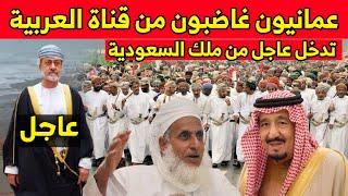 عمانيون غاضبون يطالبون بإغلاق قناة العربية و تدخل عاجل من الملك سلمان للسلطان هيثم  بعد إعصار شاهين