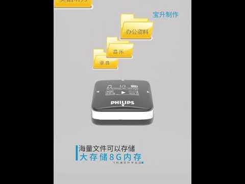 5Cgo【發燒友】飛利浦SA2208 8G MP3 播放器迷妳運動型跑步夾子隨身聽無損音樂播放器