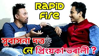 Subashana dutta Or Priyanka bharali? Exciting and Entertaining Rapid Fire With Simanta Shekhar