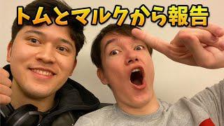【重要】トムとマルクから大事な報告!?新チャンネルについて。