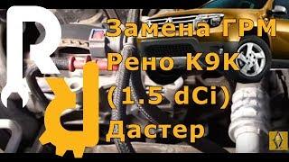 видео Замена ремня ГРМ Рено Меган 3