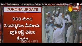Coronavirus live updates | 960 foreigners from Tablighi Jamaat have been blacklisted | Sakshi TV