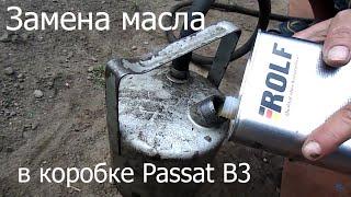Замена масла в коробке передач Volkswagen Passat B3