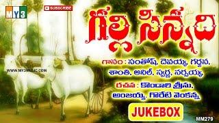 Telugu Folk Songs Telangana -Galli Sinnadi - Goreti Venkanna Folk Songs Jukebox