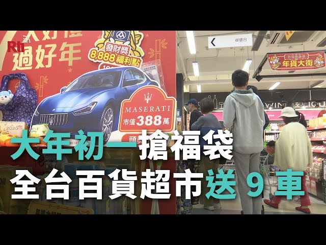 大年初一搶福袋 全台百貨超市送9車【央廣新聞】