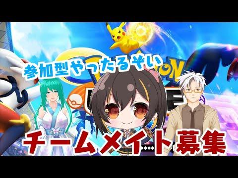 【ポケモンユナイト】ぽけゆな参加型コラボ!!【Pokémon Unite】