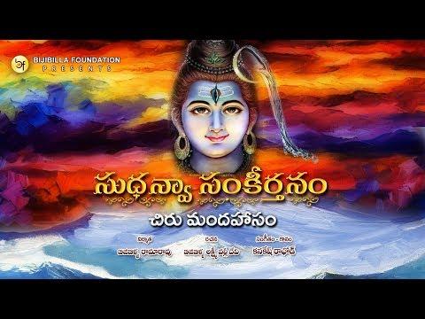 Chirumandahaasam - Kanakesh Rathod