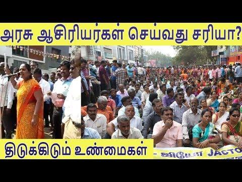 JACTO GEO ஆசிரியர்கள் போராட்டம் தேவையா? | முழு விவரம் | TN Chief Secy warns Govt Employees, Teachers