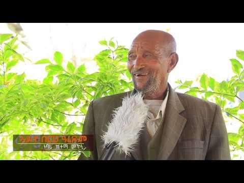 New Ethiopian Tigrigna Documentary film