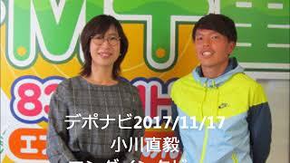 デポナビ20171117小川直毅インタビュー2