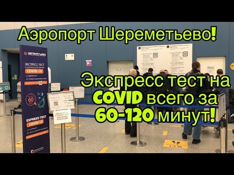Аэропорт Шереметьево сегодня! Обзор зоны вылета и прилёта. Экспресс тест на COVID!