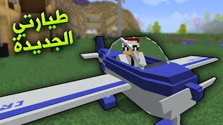 السيرفر الجديد #13 صناعه اول طيارة بالسيرفر !!؟