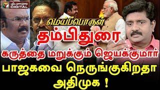 MeiPorul Puthiyathalaimurai Managing Editor KarthigaiChelvan views about BJP & Aiadmk Alliance