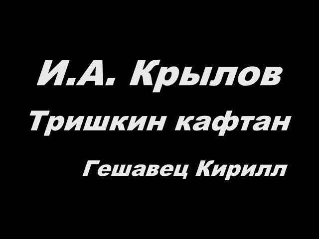 Изображение предпросмотра прочтения – КириллГешавец читает произведение «Тришкин кафтан» И.А.Крылова