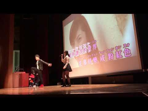 "日本 小哥 萌妹 舞蹈 唱 中国歌曲 ""有点甜"" ""a little sweet"" Japanese boy and girl sing Chinese popular song"