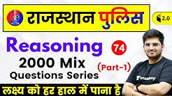 5:30 PM - Rajasthan Police 2019 | Reasoning  by Deepak Sir | 2000 Mix Questions Series (Part-1)