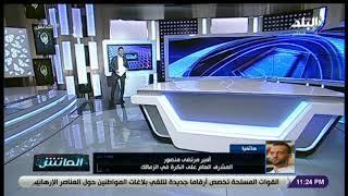 الماتش - أمير مرتضى منصور يعتذر على الهواء بعد خسارة الزمالك من الأهلى وضياع الدورى
